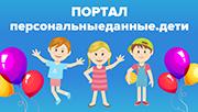 портал персональныеданные.дети></a></center> <center><a href=